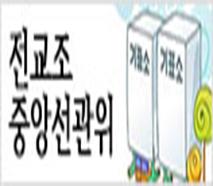 전교조 중앙선거관리위원회